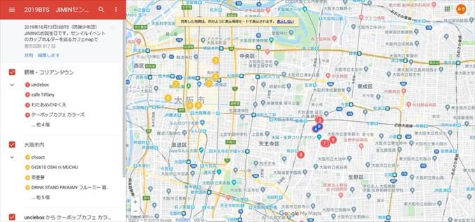 2019ジミンセンイルカフェmap