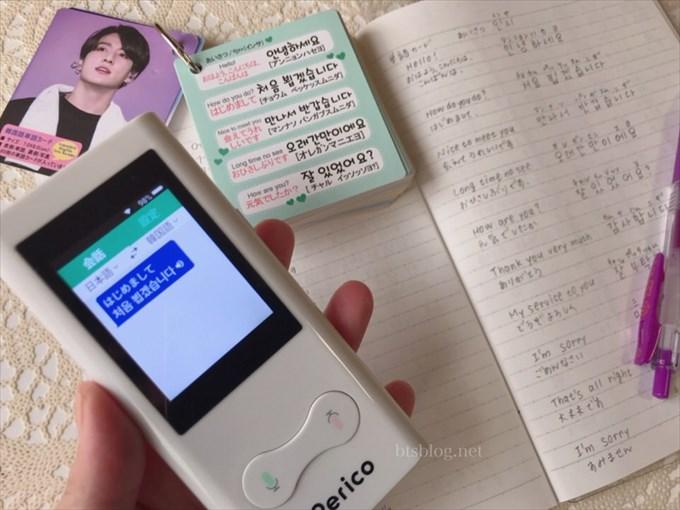 韓国語初心者の勉強方法