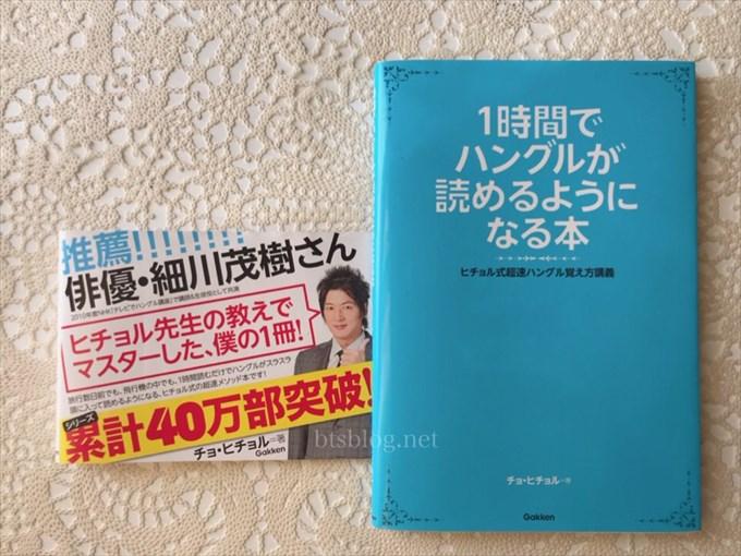 韓国語勉強におすすめの本・1時間でハングルが読めるようになる本