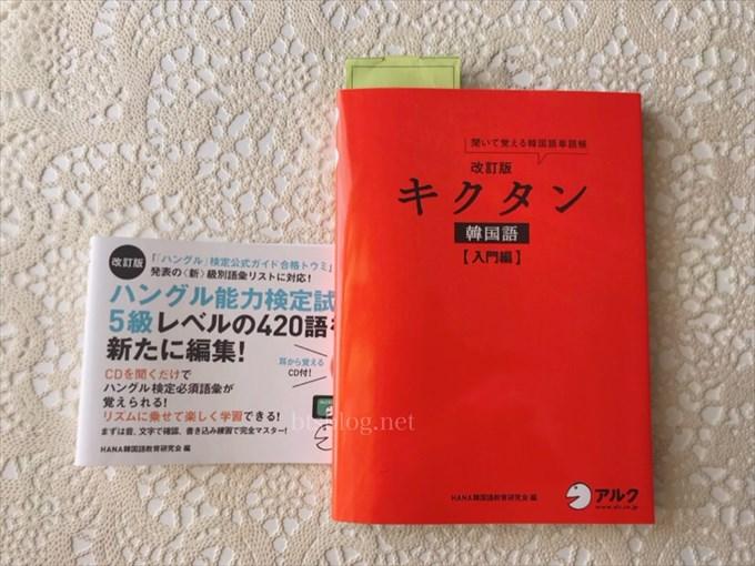 韓国語勉強のおすすめ本はキクタン